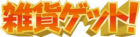 雑貨の仕入れ専用会員制サイト「雑貨ゲット!」